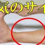 寝起きに足がつる人は恐ろしい病気のサインかも…頻繁に足がつる人は要注意…