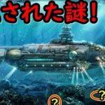 海底で発見された不思議モノ8選…海は深くて謎が多いと話題に…