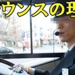 バスの運転手のマイクアナウンスはなぜ必要なのか?知ってよかったと話題に…