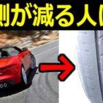 車のタイヤが片減りする原因…タイヤ点検は車の運転には大事だと話題に…