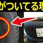 車の新品タイヤにヒゲがついてる理由…意外と知らなかったと話題に…