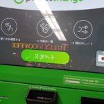 成田空港で見つけたとある機械…画期的すぎてもっと広まるべきと話題に…