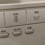 韓国のウォシュレットのボタン…間違えて押したら大変そうだと話題に…