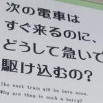 駆け込み乗車をする人に向けたポスター…「田舎でも同じこと言える?」地方民の主張が話題に…