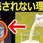ペットボトルの牛乳が販売されない理由…意外と知られていない理由が話題に…