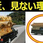 昭和の時代によく見られた霊柩車が激減した理由…時代の流れは残酷だと話題に…