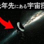 地球から最も遠い距離に到達した探査機・ボイジャー1号…宇宙にはロマンを感じる…