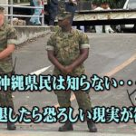 米軍撤退後に沖縄に待ち受けている恐ろしい現実…沖縄県民が知らない基地問題が話題に…