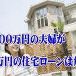 夫婦で年収500万円で毎月10万円の住宅ローンは危険!?思わぬ落とし穴が・・・