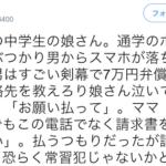 女子中学生が通学のホームで男にぶつかり男のスマホが割れた…男はすごい剣幕で7万円弁償しろと言うが…