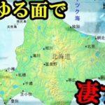 北海道が異世界過ぎて困惑する情報…他県民はびっくりだと話題に…