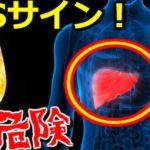 肝臓が悲鳴を上げているSOSサイン7選…この症状が出たら要注意!