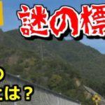 高速道路で見かける謎の標識の意味…レアな道路標識3選を紹介…