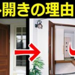 日本の玄関ドアが外開きの理由…目から鱗だとネットで話題に…