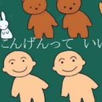 日本昔ばなしのエンディング曲「にんげんっていいな」…英語の成績が2の人が英語で訳してみた結果…