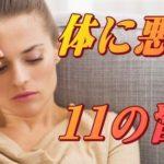 実は体に悪い11の習慣…あなたも気づかずにやっているかも・・・