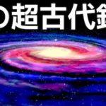日本が発見したモンスター銀河「オロチ」…宇宙は謎ばかりだと話題に…