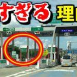 日本の高速料金が高い理由…高速道路の無料化はいつなるのかと話題に…