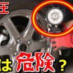 タイヤの空気圧高めは危険?空気圧高めのメリット・デメリットを紹介…