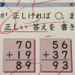 算数のテストの息子のガチの答案…この回答は正解で良いのでは?と話題に…