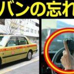 タクシーで「カバンの忘れ物」と言われたら危険な理由…タクシー業界の隠語6選が話題に…