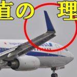 飛行機の主翼の先端が垂直に立っている理由…意外と知らないと話題に…