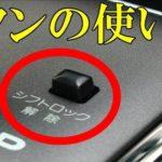 AT車のシフトロック解除ボタンの使い方…意外と知られていないと話題に…