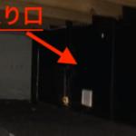 発見された秘密の隠し部屋6選…不気味な隠し部屋ばかりだった…
