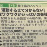 時給3万円の仕事内容…怪しすぎると話題に…
