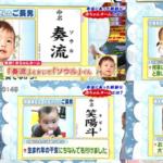 親に殺害された子供の名前一覧…子供の名前の共通点が案の定だった…