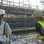 工事現場の職人に残業させようとしたエリート女性社員(ドボジョ)の末路…