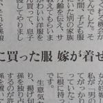 新聞に届いた無神経すぎる姑の質問…その後、姑は見事なほどの公開処刑に合うことに…