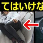 車中泊の危険性…知らないと危ない車中泊で注意すべきポイント5選…