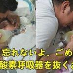 「ずっと忘れないよ、ごめんね」愛する息子の酸素吸入器を外すお父さんの姿に涙が止まらない…