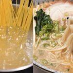 パスタ麺を中華麺(ラーメン)にする裏技…ある粉を一緒に入れるだけで・・・