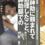 島田紳助の引退の裏に暴力団との噂…熊田曜子など有名人との関係がヤバい…