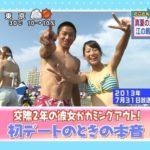 話題になった江ノ島の爽やか高校生カップルの現在…2年間での変化が話題に…