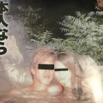 河北麻友子と有名サッカー選手の入浴写真が実話ナックルズで流出…(画像あり)