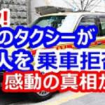 日本のタクシーが外国人を乗車拒否…その理由に世界が感動…