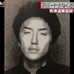 神奈川県座間市で起きた9遺体事件の犯人・白石隆浩に過去の前科が発覚…