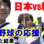 日本と韓国の違い…高校野球の応援風景が全然違い過ぎる…