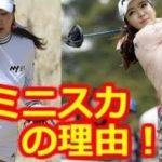 韓国女子ゴルファーはなぜ超ミニスカートを履くのか…ミニスカ百花繚乱の時代到来?