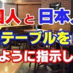 日本人と中国人にテーブルを拭くように指示すると…民族性の違いが話題に…