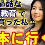 反日教育を受けた韓国人女性が見た日本の現実…日本への帰化を選んだ信念に称賛の嵐…