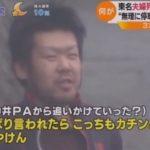 東名高速道路の追突事故の真相…石橋和歩「言われたらこっちもカチンとくるけん」…