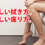 女性の正しいおしっこの拭き方と正しい座り方…ずっと間違えてたとネットで話題に…