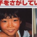 日本で起きた史上最悪の少女誘拐事件…神隠しのような事件の闇が深すぎる…