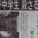 新宿歌舞伎町ディスコナンパ殺人事件…昔の未解決事件が不気味すぎる…