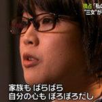 オウム真理教・麻原彰晃の娘の松本麗華の現在…とんでもない発言で炎上していた…