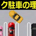 日本でバック駐車が多い理由…欧米では前向き駐車が主流なのになぜ?
